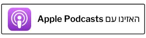 האזינו עם Apple Podcasts