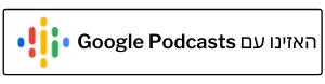 האזינו עם Google Podcasts