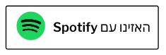 האזינו עם Spotify